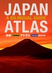 Wegenatlas -   Japan Atlas – a Bilingual Guide | Kodansha