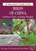 Natuurgids a Naturalist's guide to the Birds of China | John Beaufoy