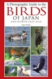 Vogelgids the Birds of Japan and North-East Asia | Bloomsbury
