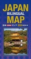 Wegenkaart - landkaart Japan Bilingual Map | Kodansha