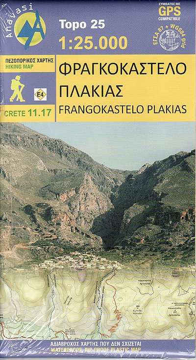 Pirin National Park (Bulgaria) 1:50,000 Hiking Map, GPS-compatible DOMINO, 2014 edition Domino