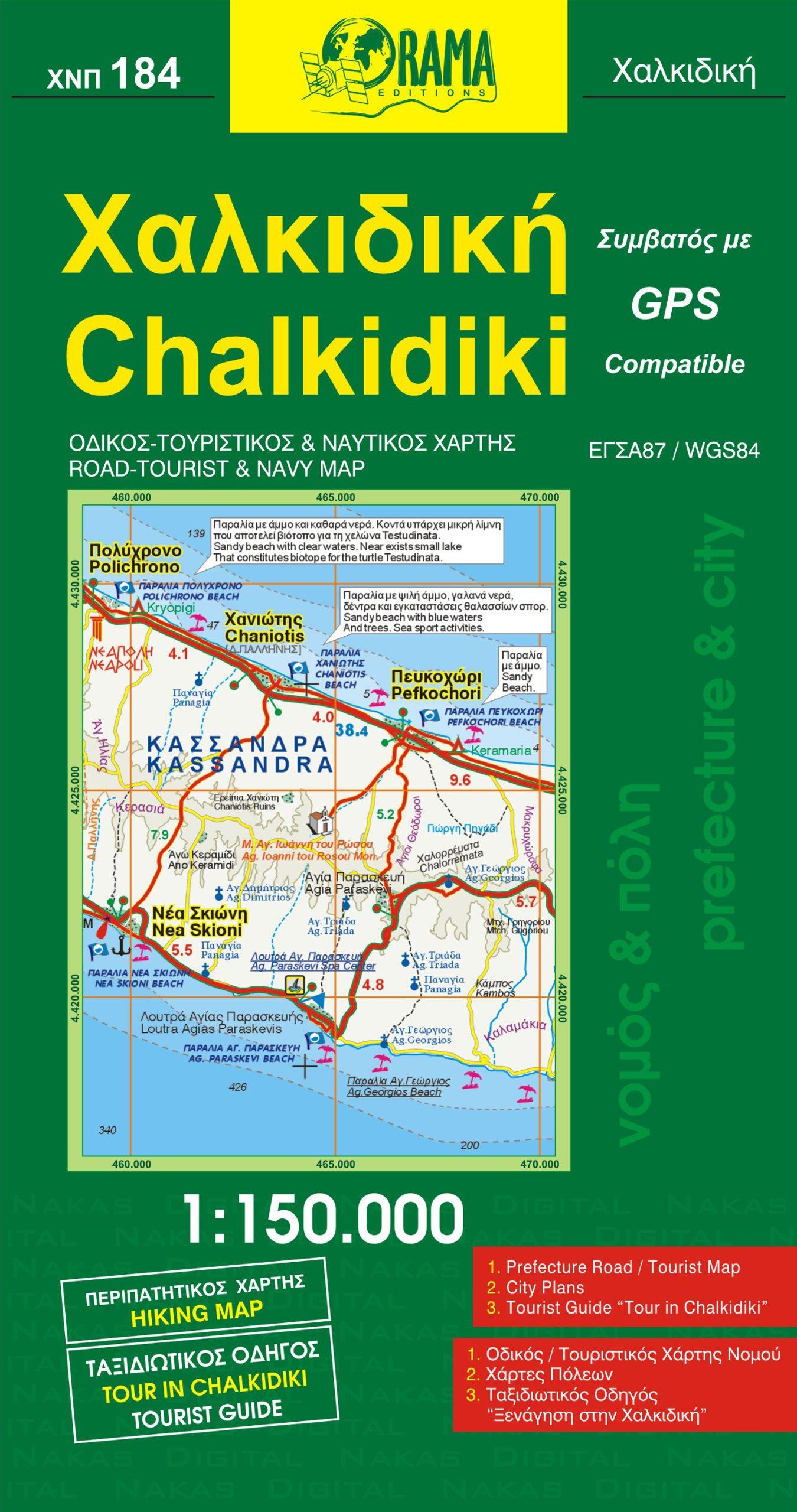Wegenkaart - landkaart 184 Chalkidiki | Orama
